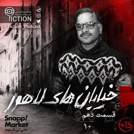 اپیزود دهم - خیابانهای لاهور