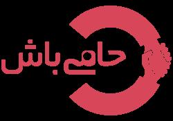 حمایت از پادکست فیکشن از حامی باش